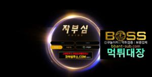 자부심 먹튀 jbs-01.com 신규놀이터 토토사이트 먹튀검증진행중 사설놀이터 먹튀대장
