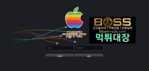 애플 먹튀 app4545.com 신규놀이터 토토사이트 먹튀검증진행중 사설놀이터 먹튀대장