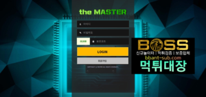 마스터 먹튀 MST1020.COM THE MASTER 신규놀이터 토토사이트 먹튀검증진행중 사설놀이터 먹튀대장