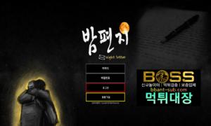 밤편지 먹튀 pgg-22.com 먹튀검증 먹튀확정 토토사이트 먹튀대장