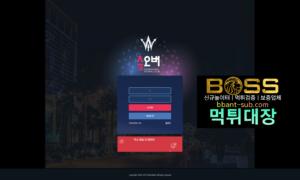 승오버 먹튀 SOVER77.COM 먹튀검증 먹튀확정 토토사이트 먹튀대장