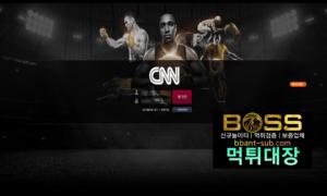 CNN 먹튀 cnn-03.com 먹튀검증 먹튀확정 토토사이트 먹튀대장