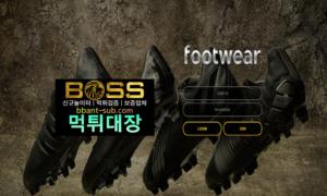 풋웨어 먹튀 KPCP96.COM FOOTWEAR 먹튀검증 먹튀확정 토토사이트 먹튀대장