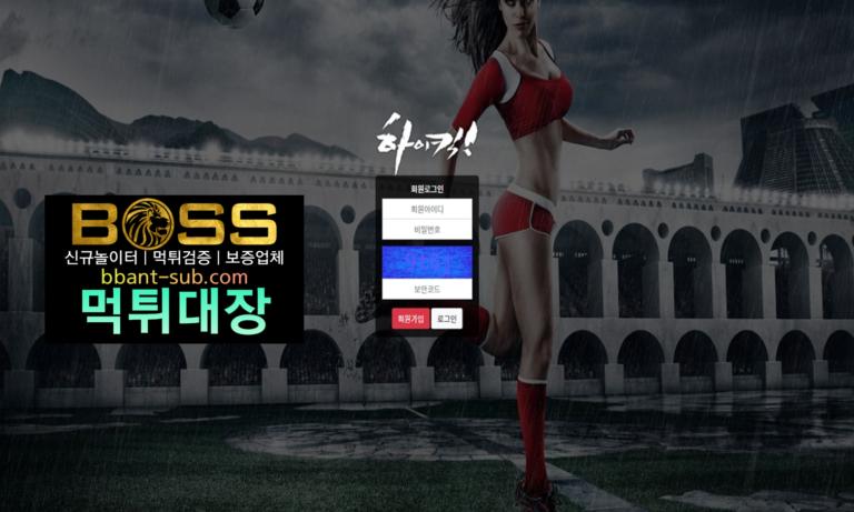 하이킥 먹튀 hi-700.com 먹튀검증 먹튀확정 토토사이트 먹튀대장