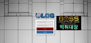 로그벳 먹튀 log5050.com LOG 파워볼 신규놀이터 토토사이트 먹튀검증진행중 사설놀이터 먹튀대장