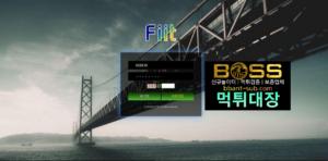 핏 먹튀 fit-2019.com 먹튀검증 먹튀확정 토토사이트 먹튀대장