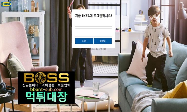 이케아 먹튀 ikea-1.com IKEA 먹튀검증 먹튀확정 토토사이트 먹튀대장