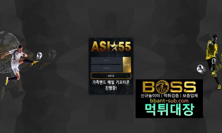 아시아55 먹튀 asia-55.com ASIA55 먹튀검증 먹튀확정 토토사이트 먹튀대장