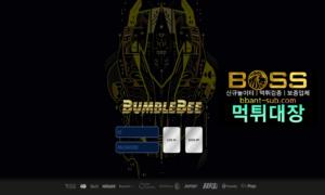 범블비 먹튀 yd9606.com BUMBLEBEE 먹튀검증 먹튀확정 토토사이트 먹튀대장