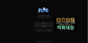 플랜 먹튀 plan-123.com