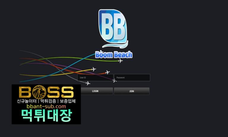 BB 먹튀 boom852.com Boom Beach 신규놀이터 토토사이트 먹튀검증진행중 사설놀이터 먹튀대장