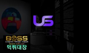 어스 먹튀 us-159.com US 먹튀검증 먹튀확정 토토사이트 먹튀대장