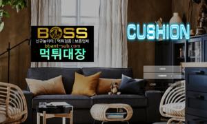 쿠션 먹튀 cu-sh365.com 먹튀확정 먹튀검증 토토사이트 먹튀대장