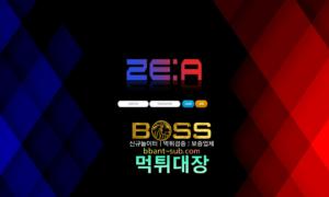 제아 먹튀 ze-999.com 먹튀확정 먹튀검증 토토사이트 먹튀대장