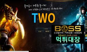 TWO 먹튀 two-77.com 먹튀확정 먹튀검증 토토사이트 먹튀대장