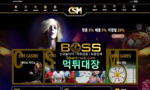 CSM 먹튀 csm-24.com 먹튀확정 먹튀검증 토토사이트 먹튀대장