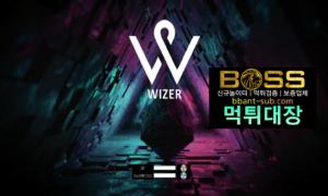 와이저 먹튀 wr-440.com wizer 먹튀확정 먹튀검증 토토사이트 먹튀대장