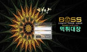 태양 먹튀 sun-jj.com 먹튀확정 먹튀검증 토토사이트 먹튀대장