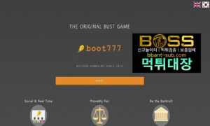 BOOT777 먹튀 BIT202.COM 먹튀확정 먹튀검증 토토사이트 먹튀대장