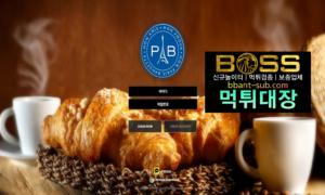파리바게트 먹튀 paris-b365.com 먹튀확정 먹튀검증 토토사이트 먹튀대장