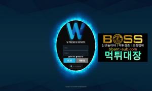 W 먹튀 wip999.com 먹튀확정 먹튀검증 토토사이트 먹튀대장