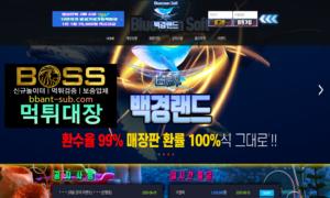 백경랜드 먹튀 bk-ld.com 먹튀확정 먹튀검증 토토사이트
