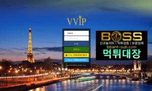 VVIP 먹튀 crz090.com 신규놀이터 먹튀검증진행중 사설놀이터