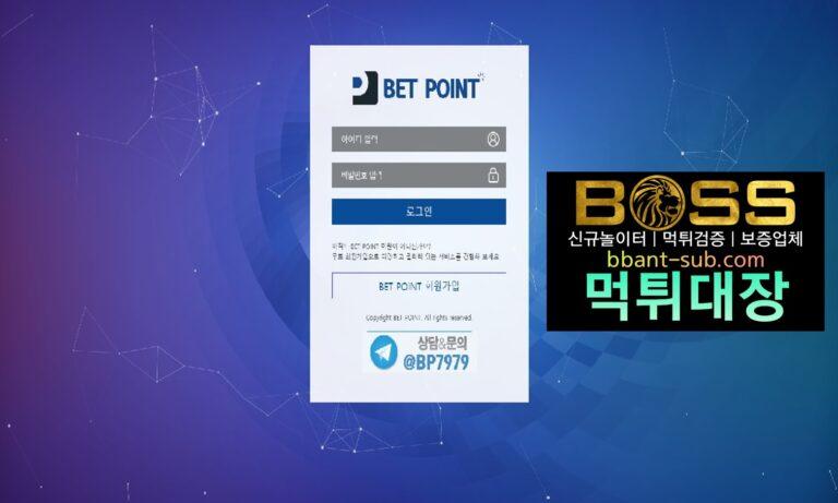 벳포인트 먹튀 BP-3232.COM BETPOINT 신규놀이터 먹튀검증진행중 사설놀이터