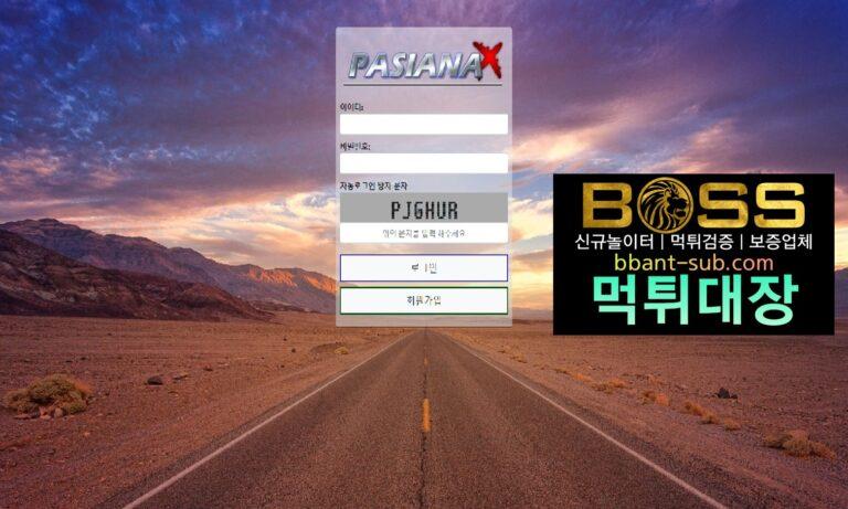 파시아나 먹튀 PASIBET.COM 신규놀이터 먹튀검증진행중 사설놀이터