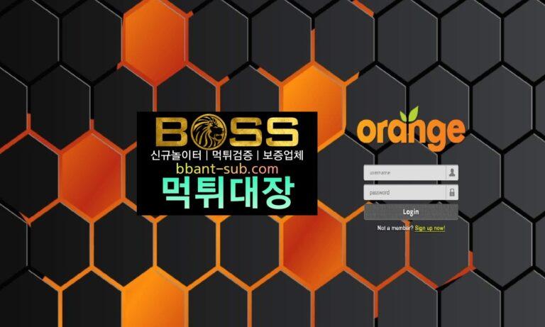 오렌지 먹튀 ezb12.com 신규놀이터 먹튀검증진행중 사설놀이터