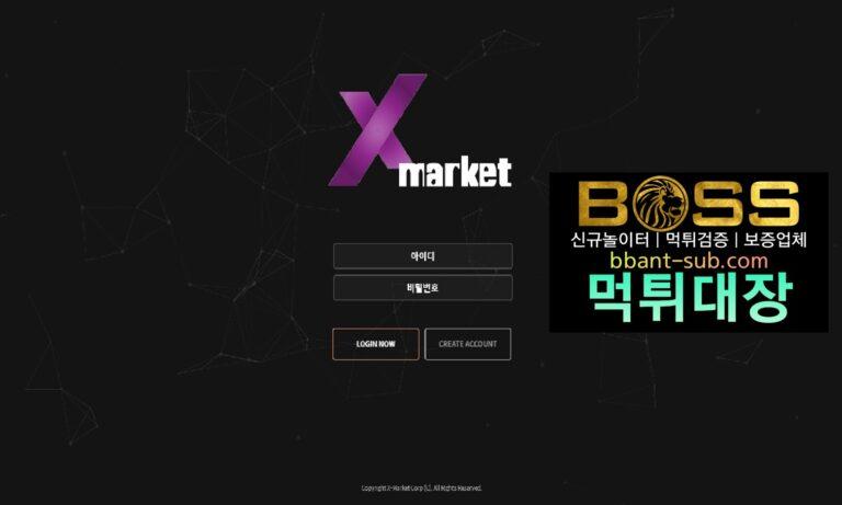 엑스마켓 먹튀 MAT-123.COM X MARKET 먹튀확정 먹튀검증 토토사이트