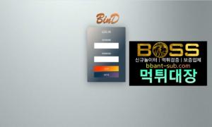 바인드 먹튀 BND-CCC.COM BinD 신규놀이터 먹튀검증진행중 사설놀이터