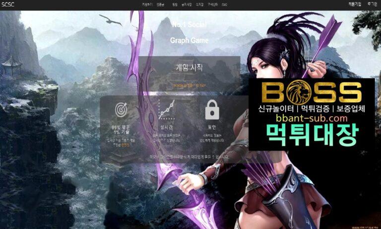 SCSC 먹튀 SCSC63.COM 그래프 먹튀확정 먹튀검증 토토사이트