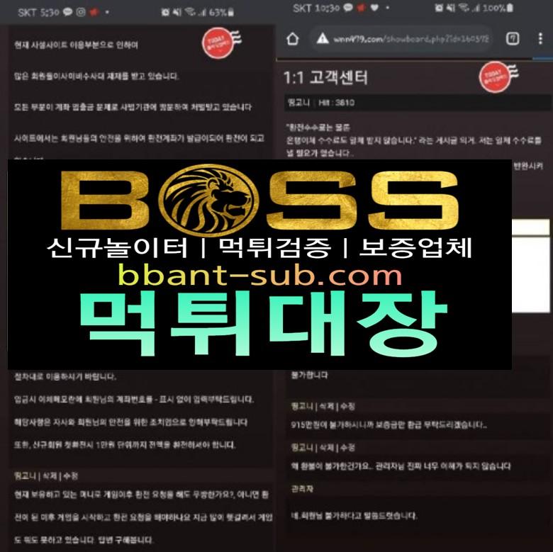 위너 먹튀 WNN479.COM WINNER 먹튀확정 먹튀검증 토토사이트