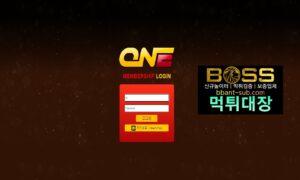 ONE 먹튀 MSN-888.COM 원 신규놀이터 먹튀검증진행중 사설놀이터