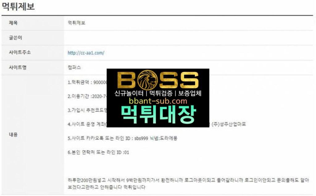 캠퍼스 먹튀 CC-AA1.COM 먹튀확정 먹튀검증 토토사이트
