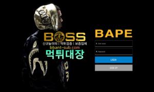 베이프 먹튀 BA77PE.COM BAPE 신규놀이터 먹튀검증진행중 사설놀이터