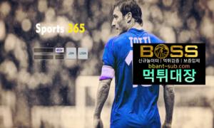 스포츠365 먹튀 comvp800.com sports365 신규놀이터 먹튀검증진행중 사설놀이터