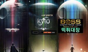 카일로 먹튀 KYLO2020.COM KYLO 신규놀이터 먹튀검증진행중 사설놀이터