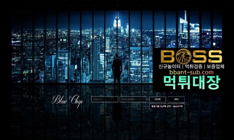 블루칩 먹튀 B-111.com BLUE CHIP 먹튀확정 먹튀검증 토토사이트