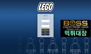 [먹튀대장]레고 먹튀 LG-KO.COM LEGO 먹튀확정 먹튀검증 토토사이트
