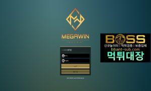 [먹튀대장]메가윈 먹튀 MW-11.COM MEGAWIN 먹튀확정 먹튀검증 토토사이트