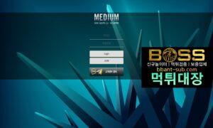 [먹튀대장]미디엄 먹튀 MED-77.COM MEDIUM 먹튀확정 먹튀검증 토토사이트