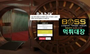 [먹튀대장]뱅크 먹튀 BANK-001.COM 먹튀확정 먹튀검증 토토사이트