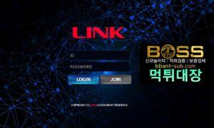 [먹튀대장]링크 먹튀 LINK-1327.COM 먹튀확정 먹튀검증 토토사이트