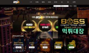 [먹튀대장]BSB 먹튀 BSB-KOR.COM 먹튀확정 먹튀검증 토토사이트