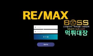 [먹튀대장]리맥스 먹튀 REM32.COM REMAX 먹튀확정 먹튀검증 토토사이트