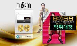 [먹튀대장]턱시도 먹튀 TT-XOXO.COM TUXEDO 먹튀확정 먹튀검증 토토사이트