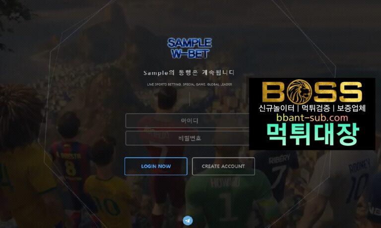 [먹튀대장]SAMPLE-W BET 먹튀 먹튀확정 먹튀검증 토토사이트