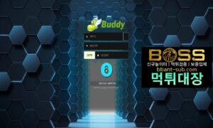 [먹튀대장]버디 먹튀 88-TE.COM BUDDY 먹튀확정 먹튀검증 토토사이트